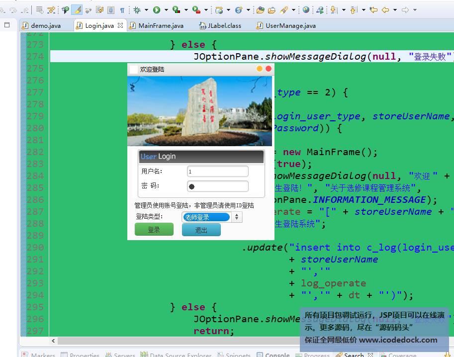 源码码头-swing教务管理系统多角色版-教师角色-登录