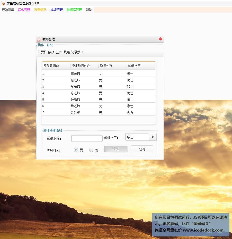 源码码头-swing教务管理系统多角色版-管理员角色-教师信息管理-增删改查
