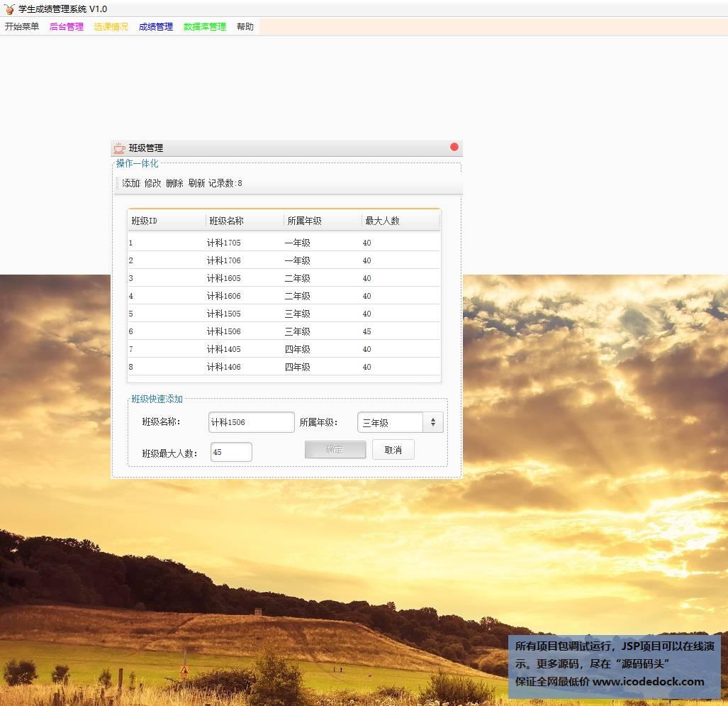 源码码头-swing教务管理系统多角色版-管理员角色-班级信息管理-增删改查