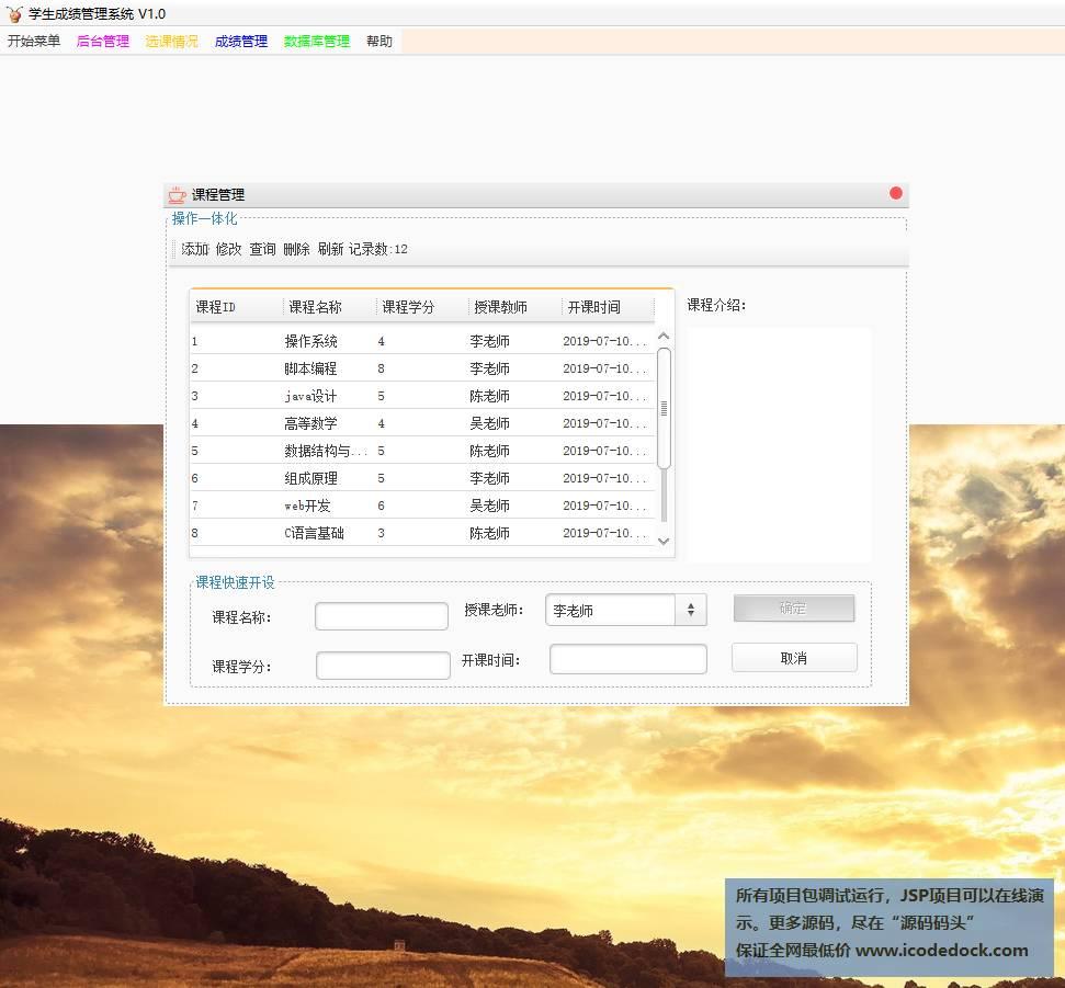 源码码头-swing教务管理系统多角色版-管理员角色-课程信息增删改查