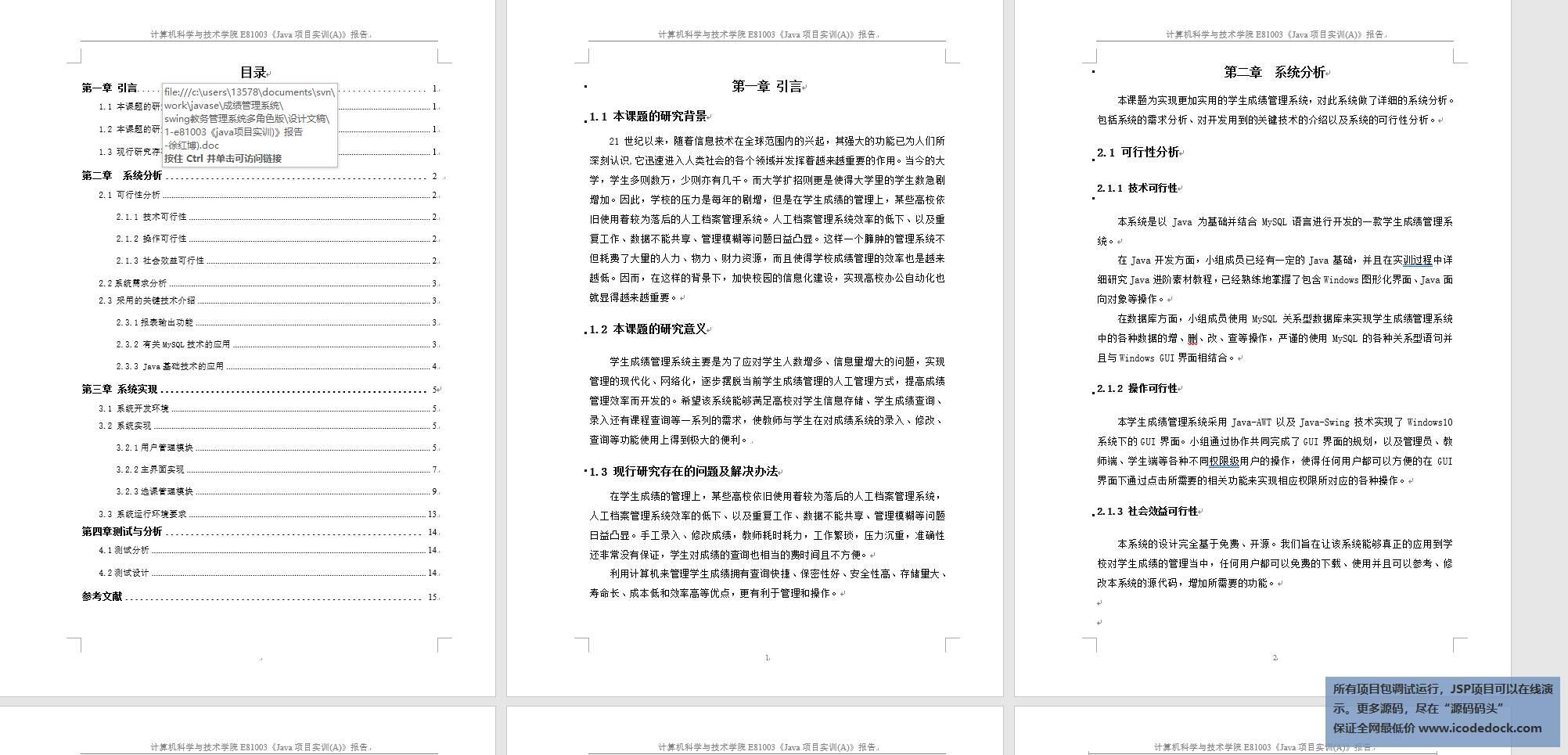源码码头-swing教务管理系统多角色版-设计文稿截图-目录