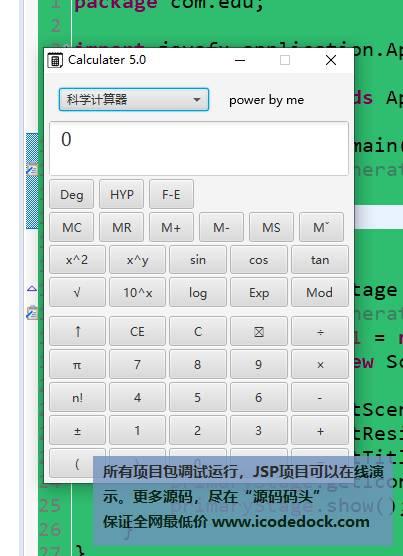 源码码头-swing标准科学计算器截图-主界面-科学计算器