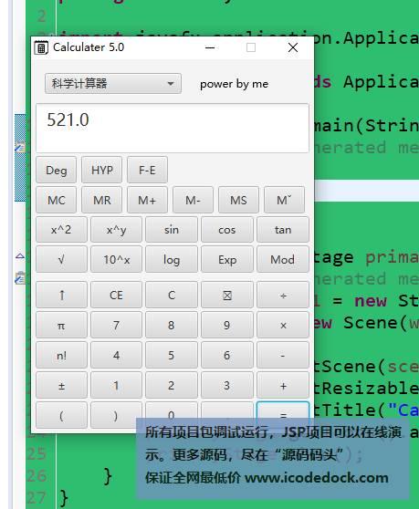 源码码头-swing标准科学计算器截图-主界面-运行