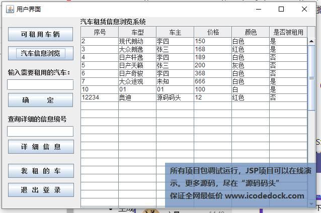 源码码头-swing汽车租赁管理系统-用户角色-浏览所有汽车信息