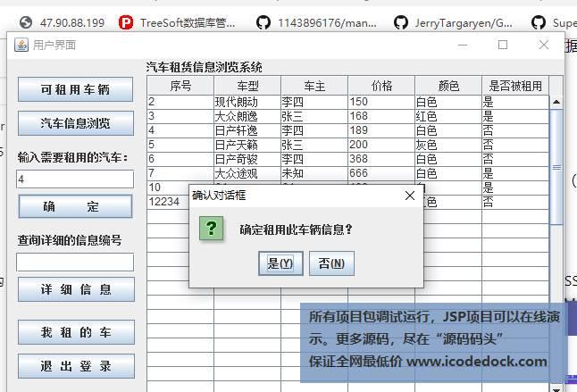 源码码头-swing汽车租赁管理系统-用户角色-租车
