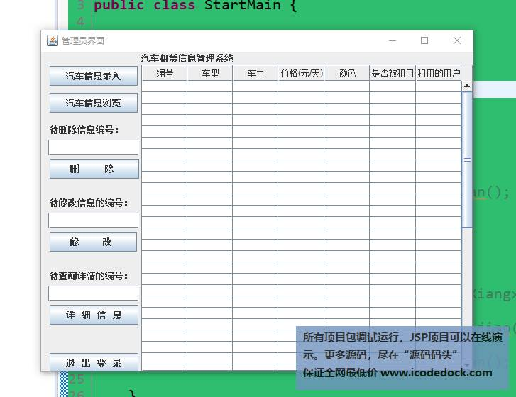 源码码头-swing汽车租赁管理系统-管理员角色-管理员主页