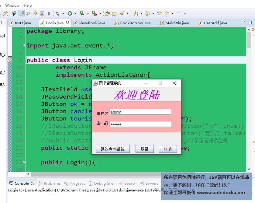 基于java+swing+mysql的swing简单图书借阅管理系统eclipse源码代码 - 源码码头