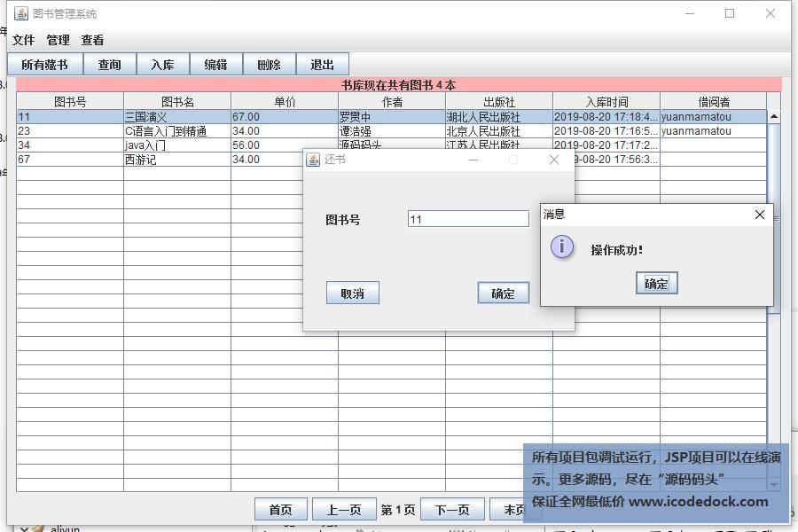 源码码头-swing简单图书借阅管理系统-管理员角色-还书