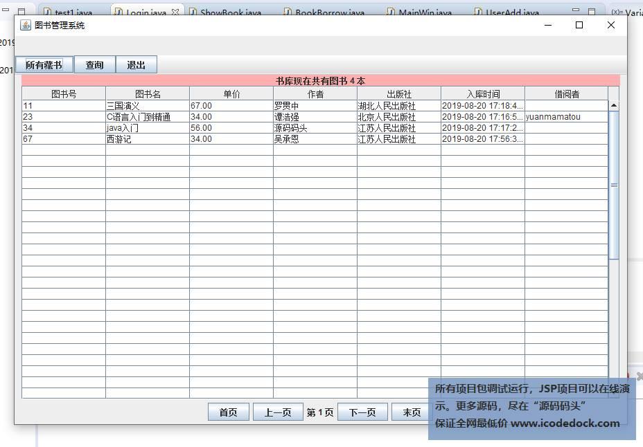 源码码头-swing简单图书借阅管理系统-读者角色-查看所有图书