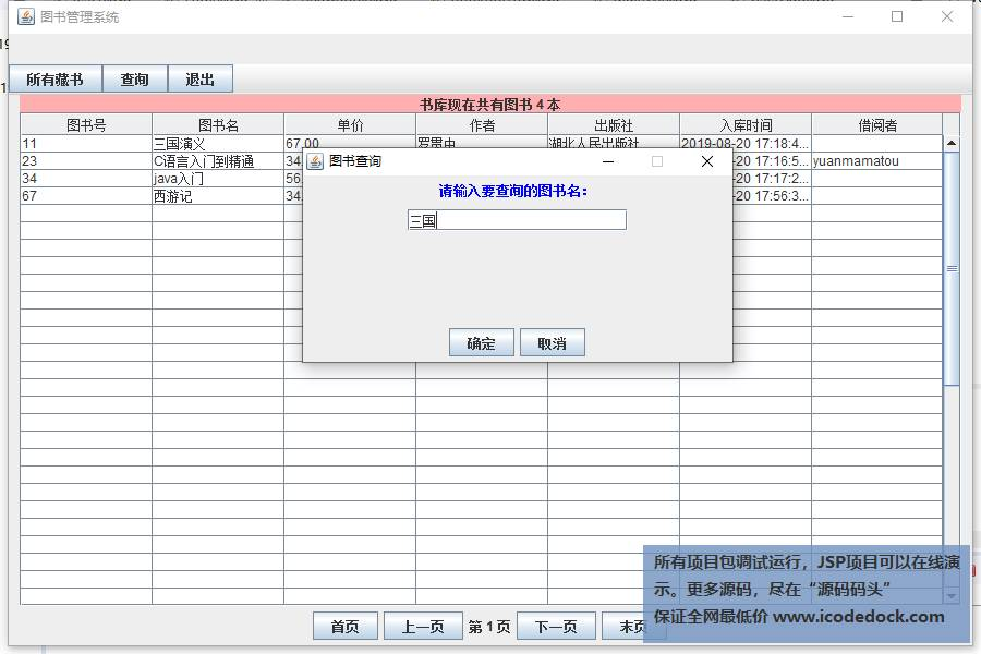 源码码头-swing简单图书借阅管理系统-读者角色-查询图书