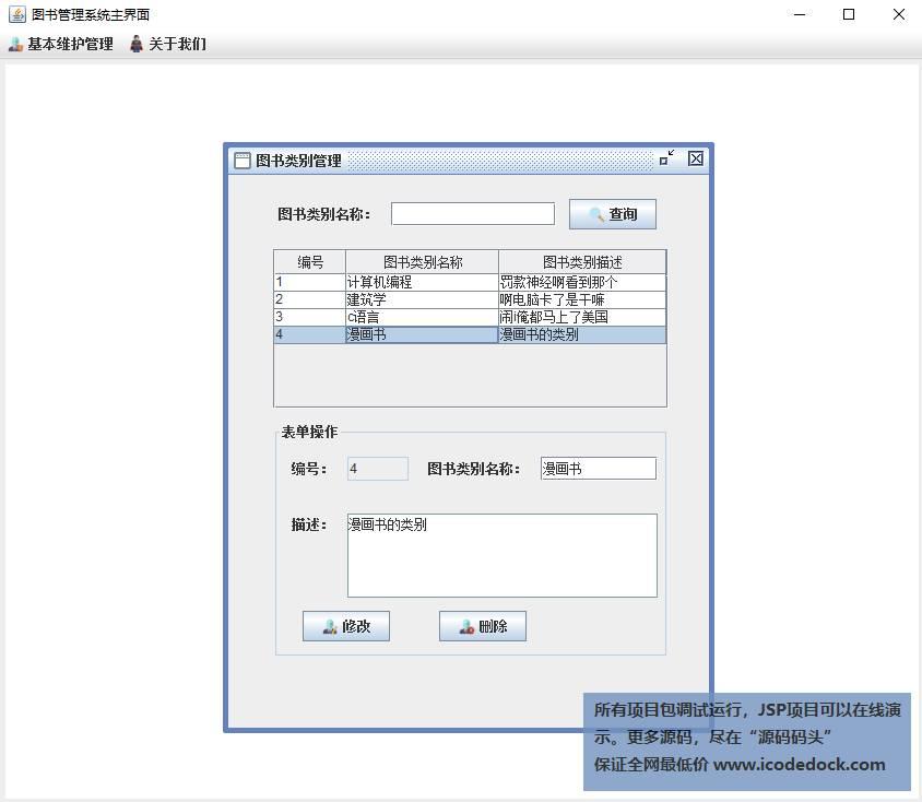 源码码头-swing简单图书管理系统-管理员角色-图书类别修改