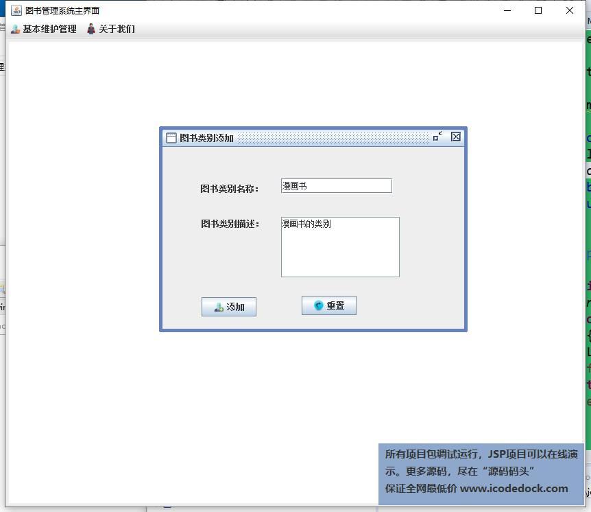 源码码头-swing简单图书管理系统-管理员角色-图书类别添加