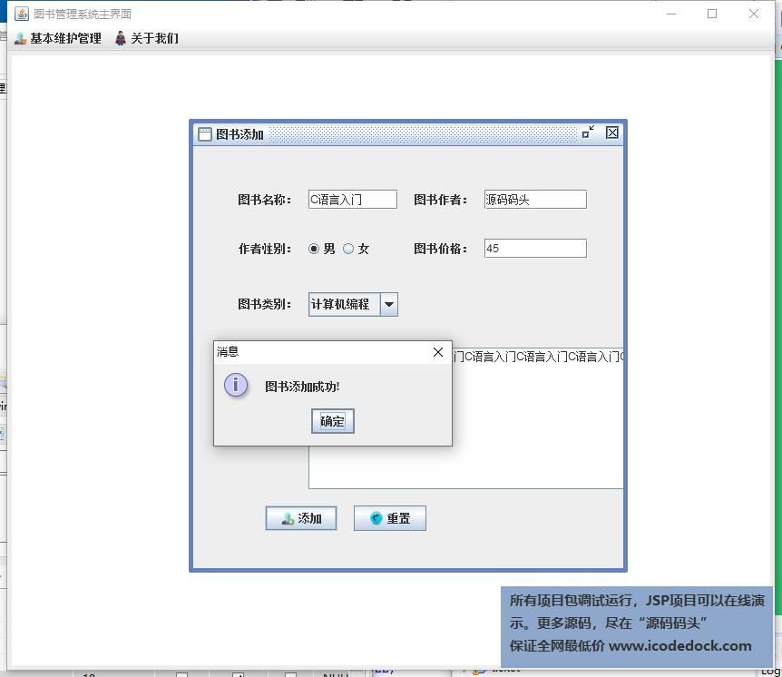源码码头-swing简单图书管理系统-管理员角色-添加图书